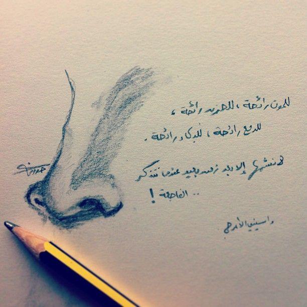 للموت رائحة للحزن رائحة للدمع رائحة للبكاء رائحة لا نشمها الا بعد زمن بعيد عندما نتذكر الفاجعة واسيني الأعرج Arabic Proverb Arabic Quotes Words