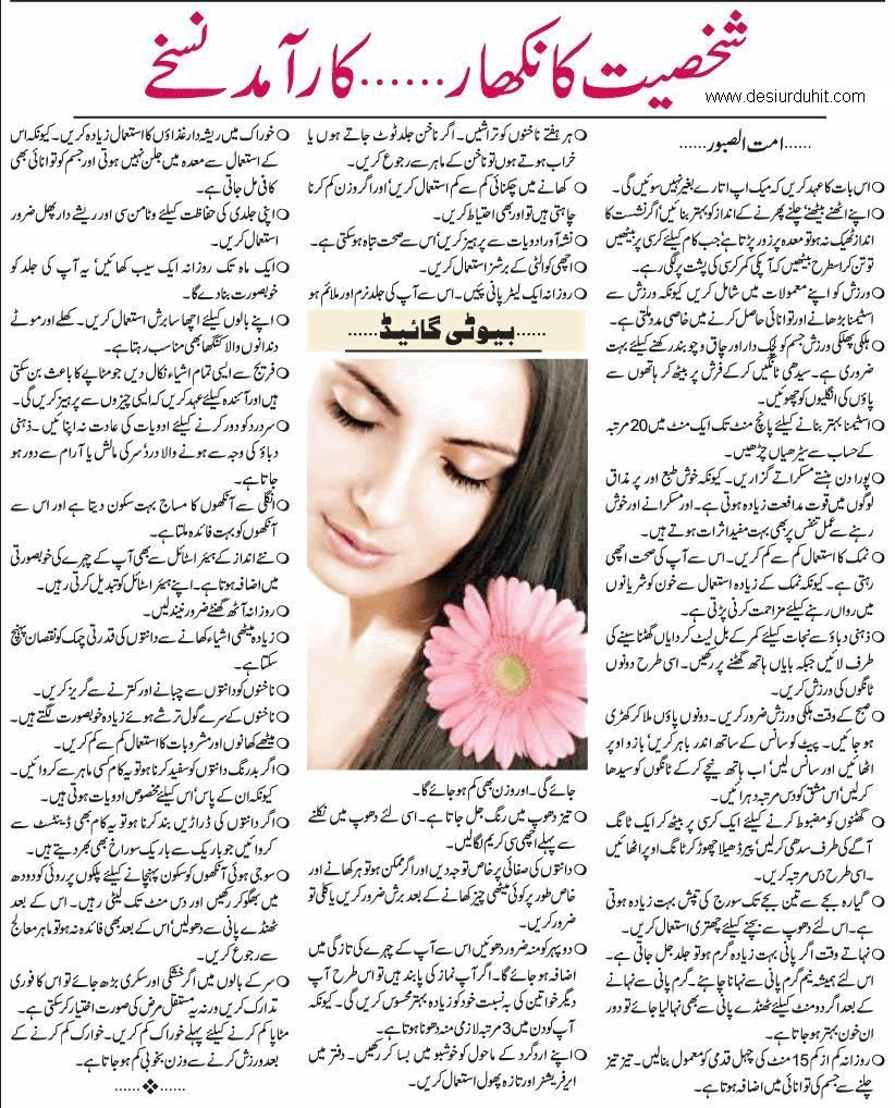 Best Beauty Tips In Urdu