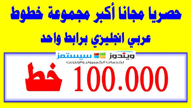 حصريا حمل مائة الف خط عربي وانجليزى بصيغة Ttfو Otf برابط واحد تحميل اكبر مجموعة خطوط في تاريخ الانترنت 100 000 خط عربي وان English Fonts Gaming Logos English