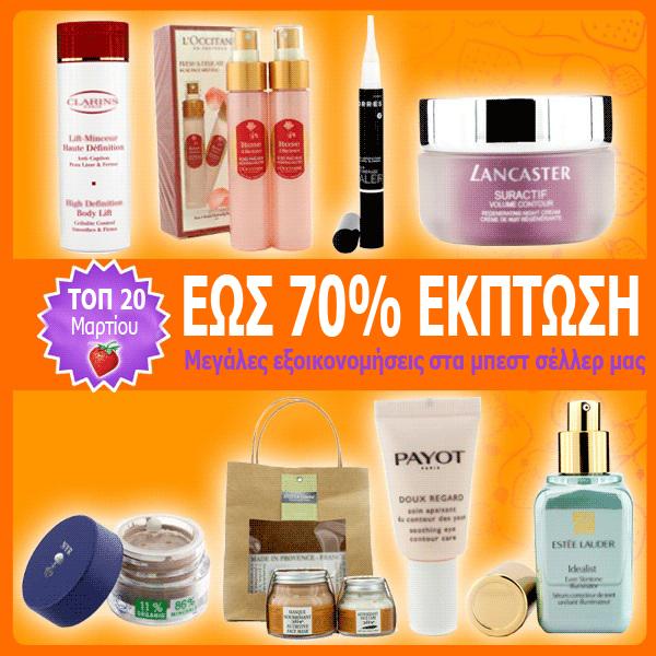 70 έκπτωση !!! (With images) Affordable skin care