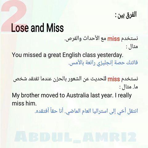 Miss And Lose الفرق بين كلمة