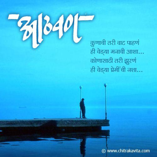 Marathi Kavita आठवण My Status And Shayri Life Love Quotes