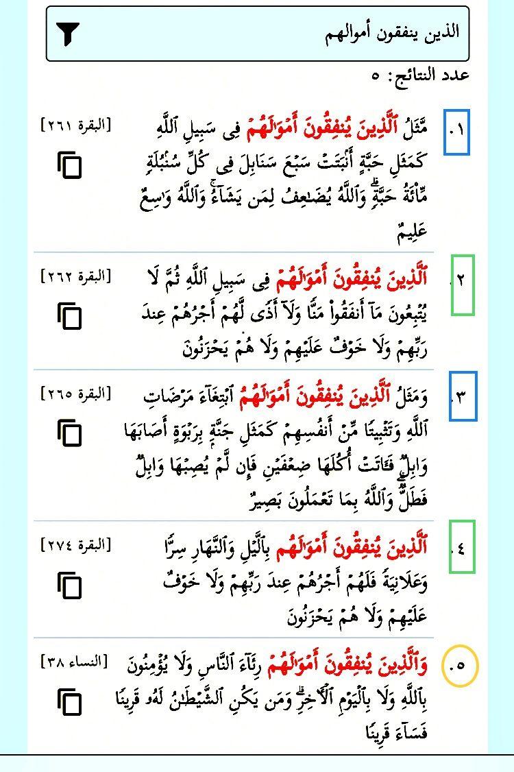 الذين ينفقون أموالهم خمس مرات في القرآن أربع مرات في سورة البقرة مرتان بداية آية ومرتان مثل ومثل الذين ين Quran Book Islamic Posters Holy Quran Book