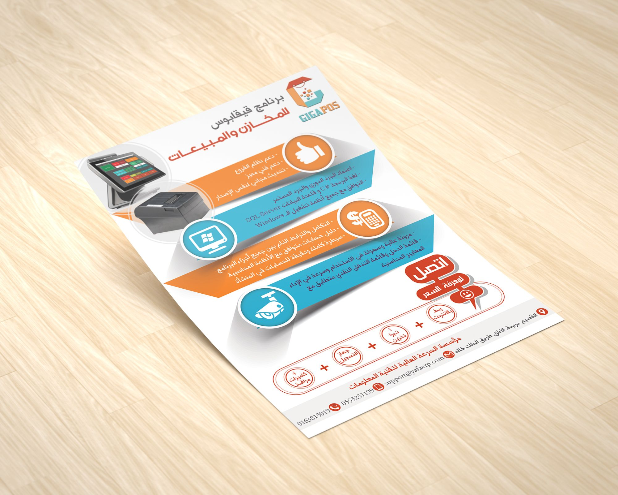 Check out my behance project gigapos storage program flyer https check out my behance project gigapos storage program flyer https reheart Images