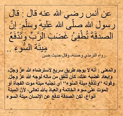 Pin By Mira Kareem On أدعية أيات قرأنية أحاديث Islamic Quotes Quotes Arabic Quotes