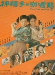 《神枪手与咖喱鸡》高清在线观看-喜剧片《神枪手与咖喱鸡》下载-尽在电影718,最新电影,最新电视剧 ,    - www.vod718.com