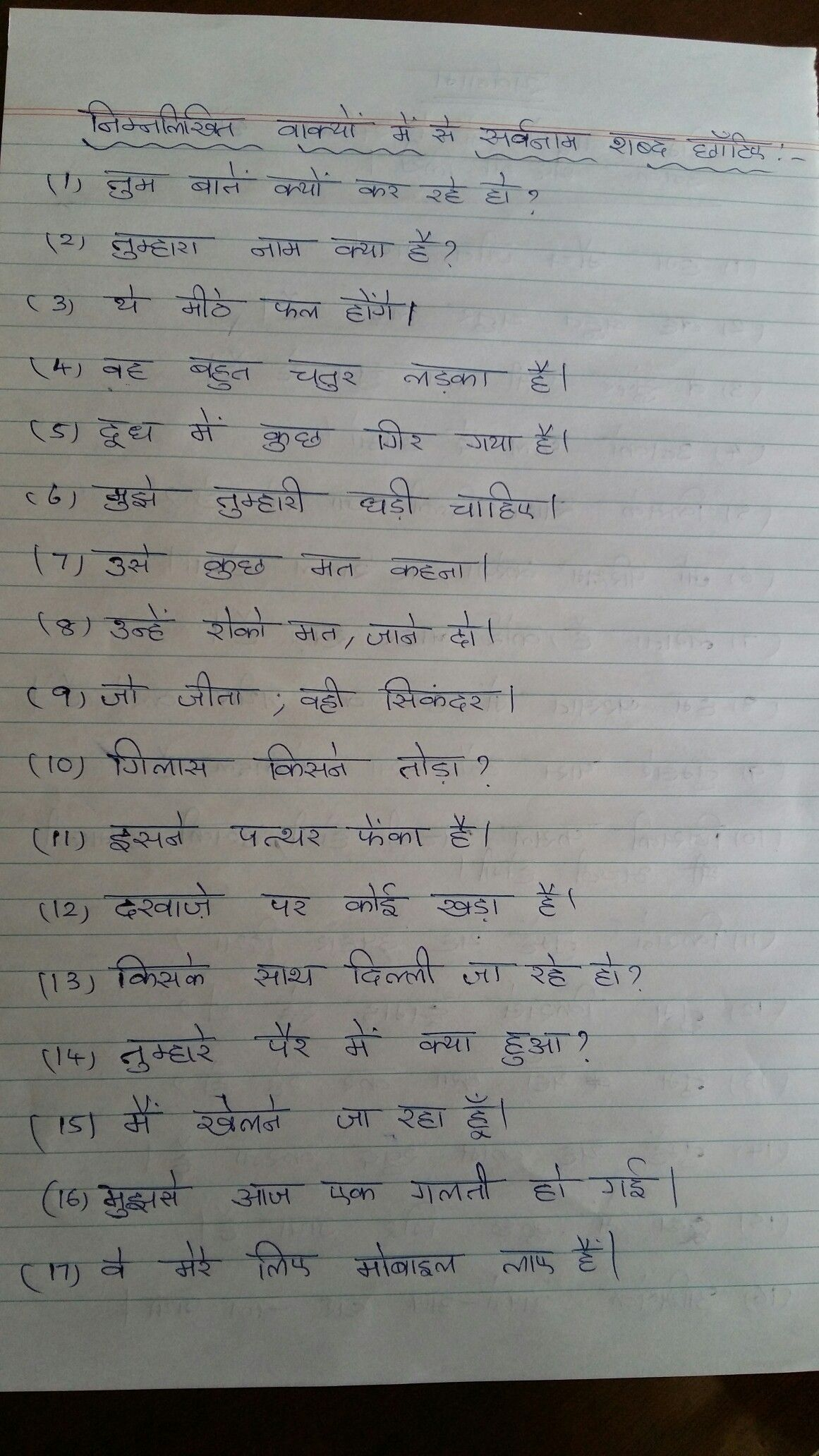 3 Hindi Grammar Worksheets For Class 9 Cbse Hindi Grammar