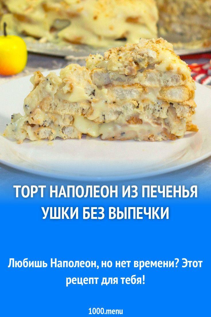 Торт Наполеон из печенья ушки без выпечки #napoleonkuchenrussisch