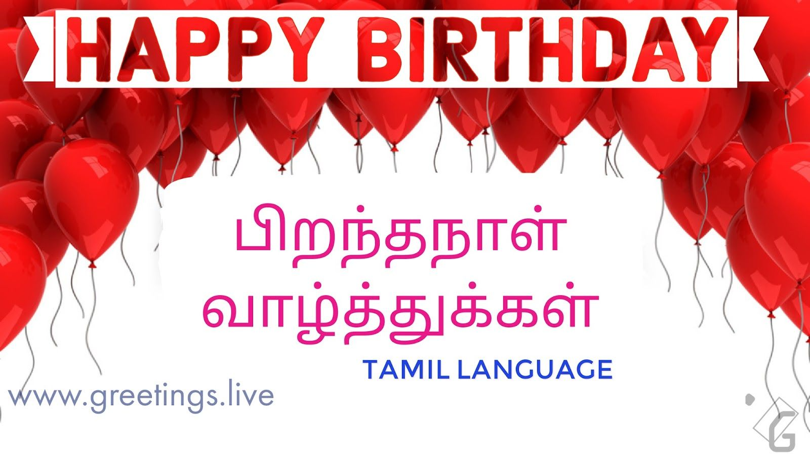 Happy Birthday In Tamil Language Wishes On Hd Image Happy