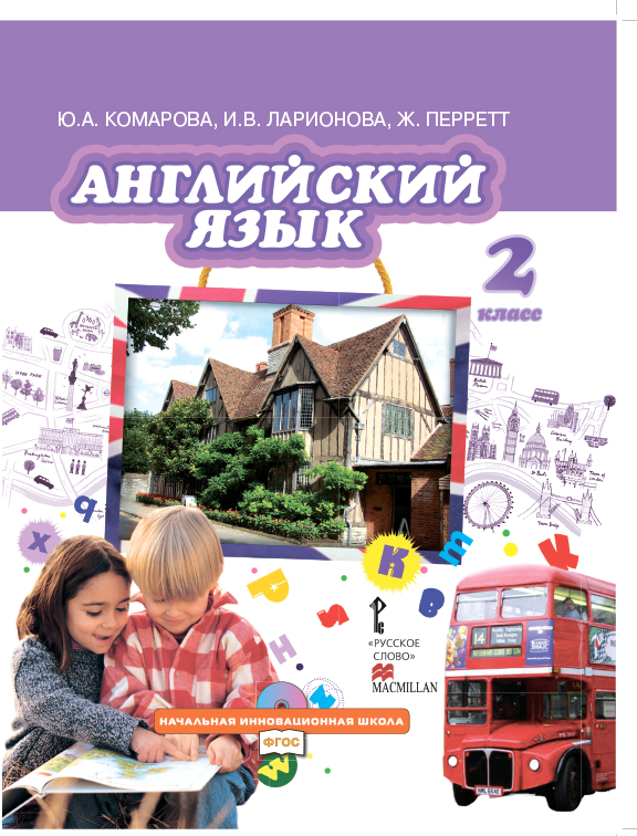 Бесплатно английский 2 класс
