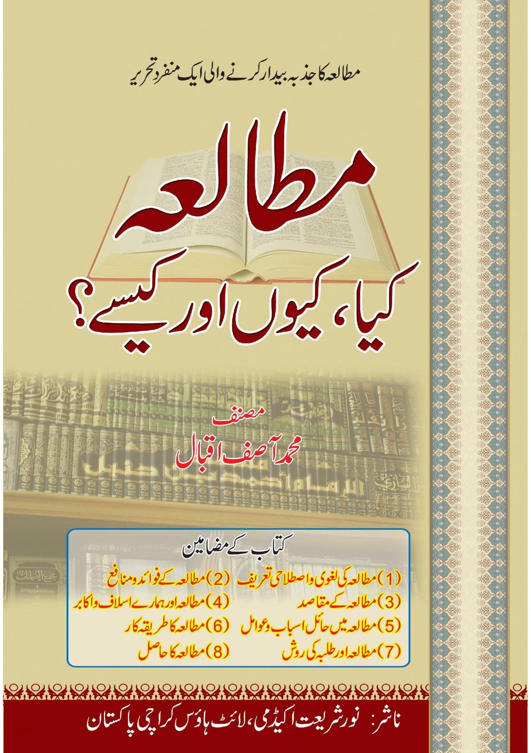 Mutalia Kya Q Aur Kasy مطالعہ کیا کیوں اور کیسے M Awais
