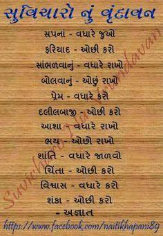 Image result for gujarat nu gaurav suvichar | Good morning ...