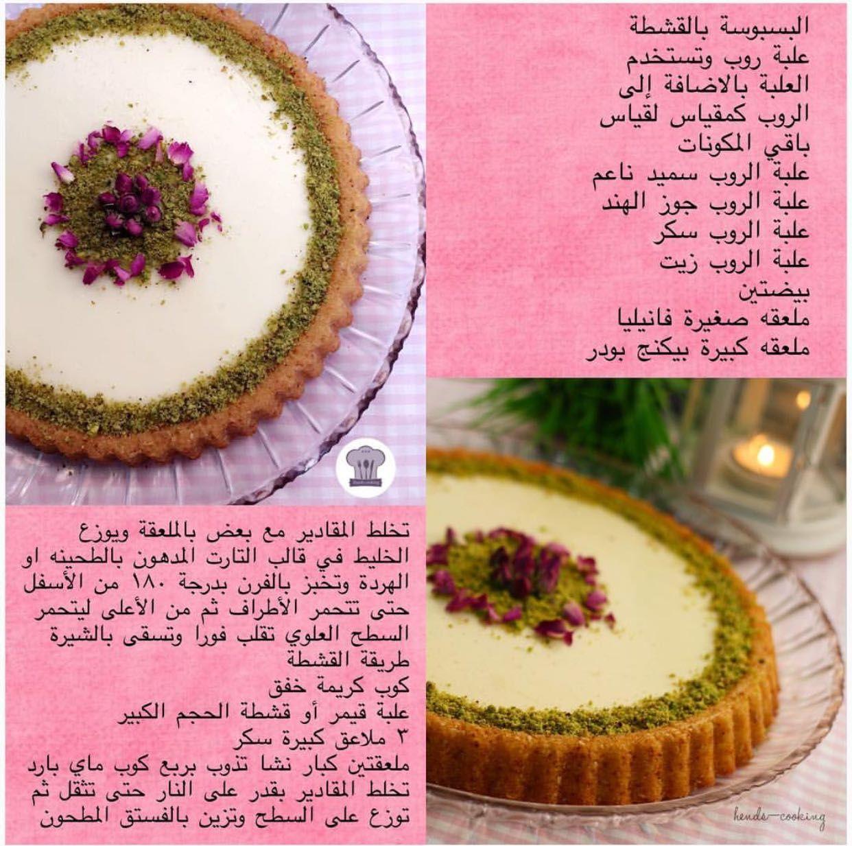 حلويات رمضان Sweets Recipes Food Arabic Food