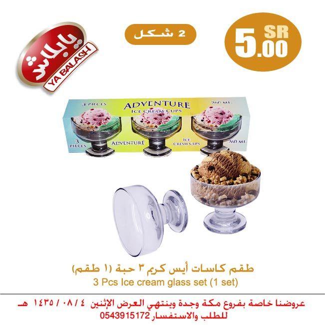 طقم كاسات أيس كريم 3 حبة 1 طقم Ice Cream Food Glass Set
