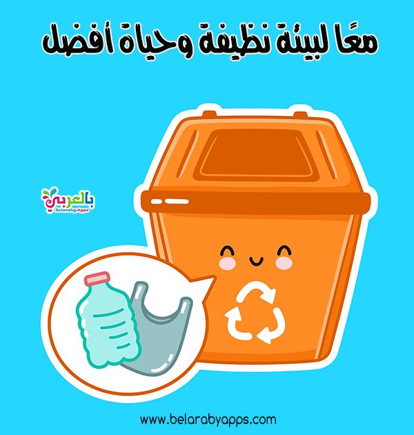 رسومات عن تلوث البيئة البحرية تلوث الماء للاطفال بالعربي نتعلم In 2021