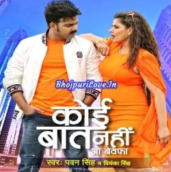 Koi Baat Nahi Wo Bewafa Pawan Singh Bhojpuri Album Mp3 2020