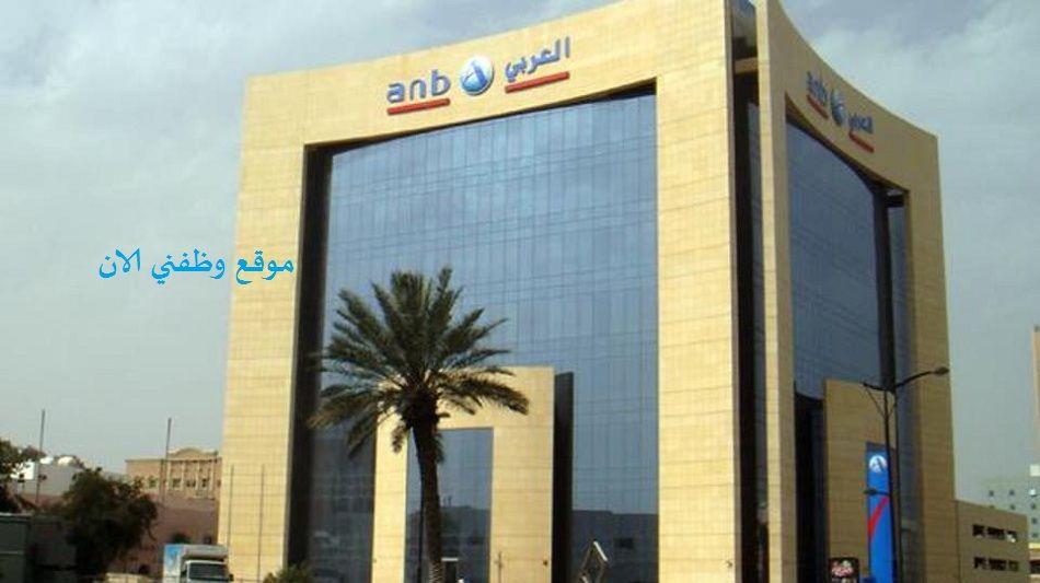وظائف البنك العربي الوطني تقدم الان Broadway Shows Broadway Show Signs Saudi Arabia