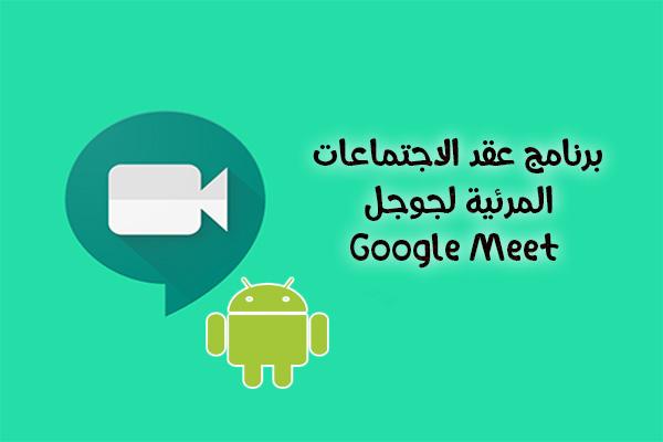 تحميل برنامج Google Meet للاندرويد لعمل مكالمات فيديو جماعية مجانية بجودة عالية 2020 Google Letters Handouts