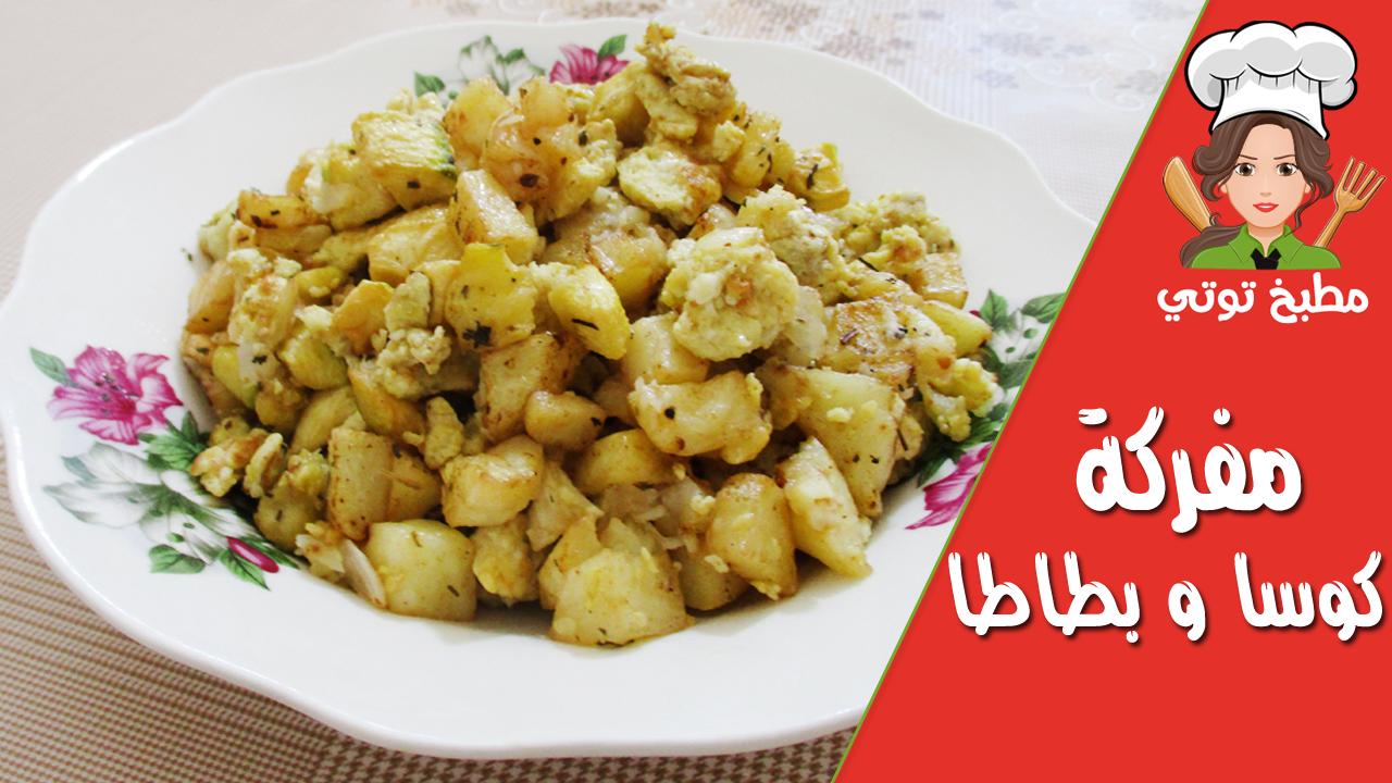 مفركة كوسا و بطاطا مبعثرة Food Vegetables Cauliflower
