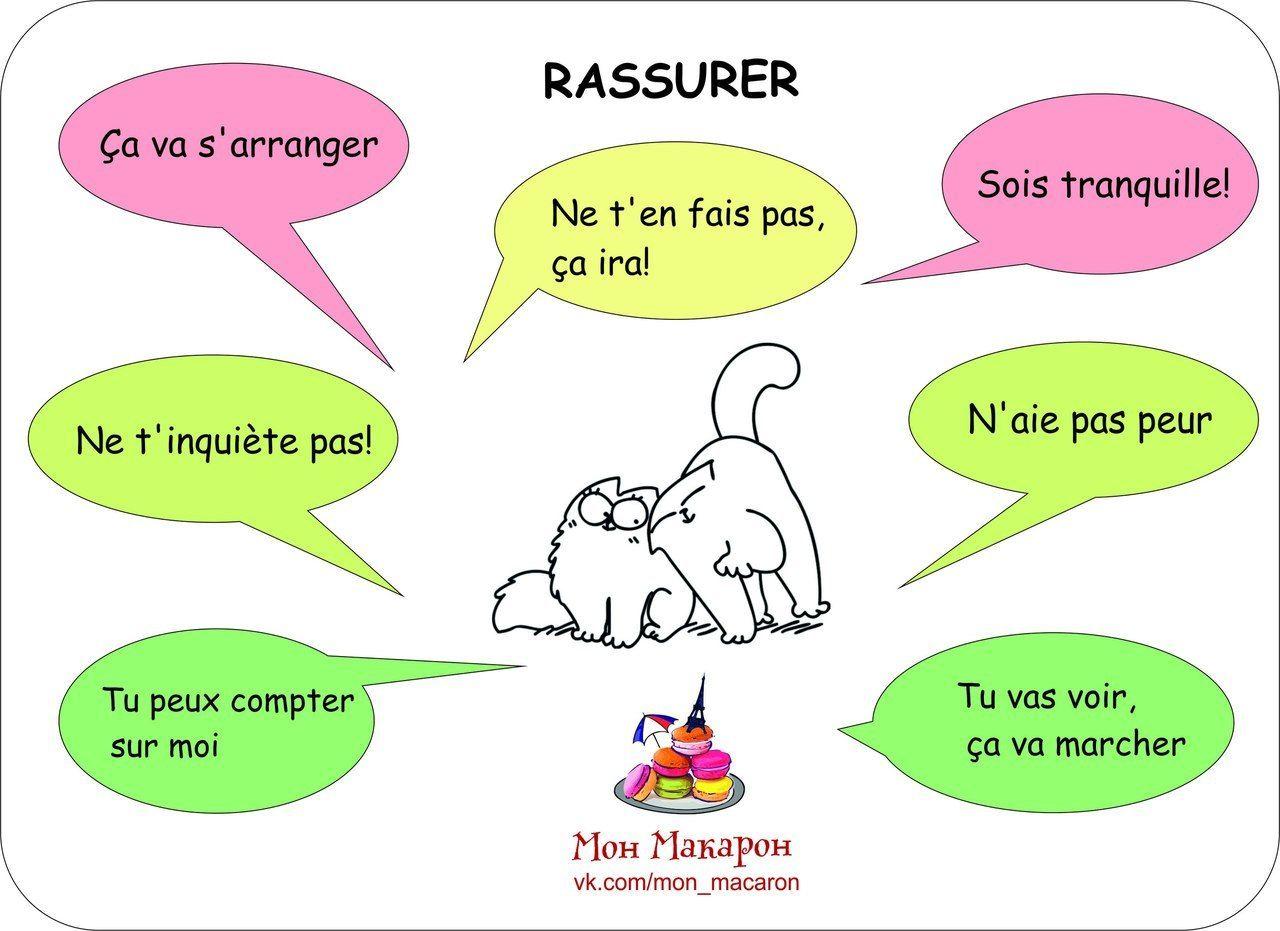 rassurer