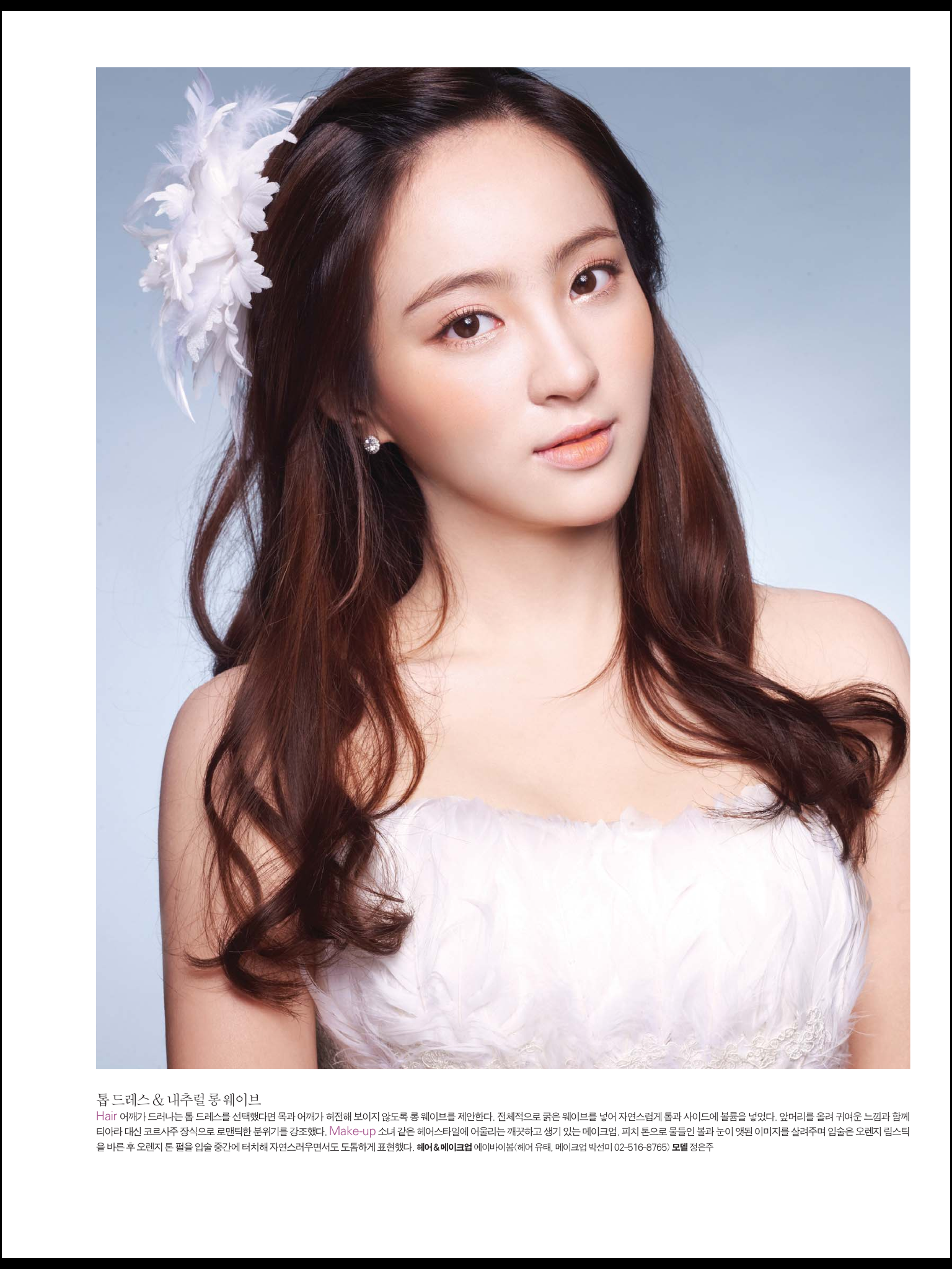 natural long hair styling and peach color cheek and orange lip make up korean concept wedding photography idowedding www ido wedding com