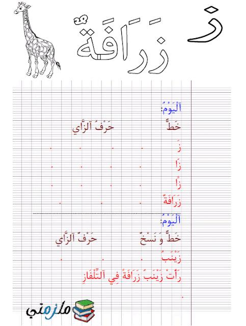 كراسة تعليم و تحسين الخط العربي للأطفال Pdf Word Search Puzzle Words Education