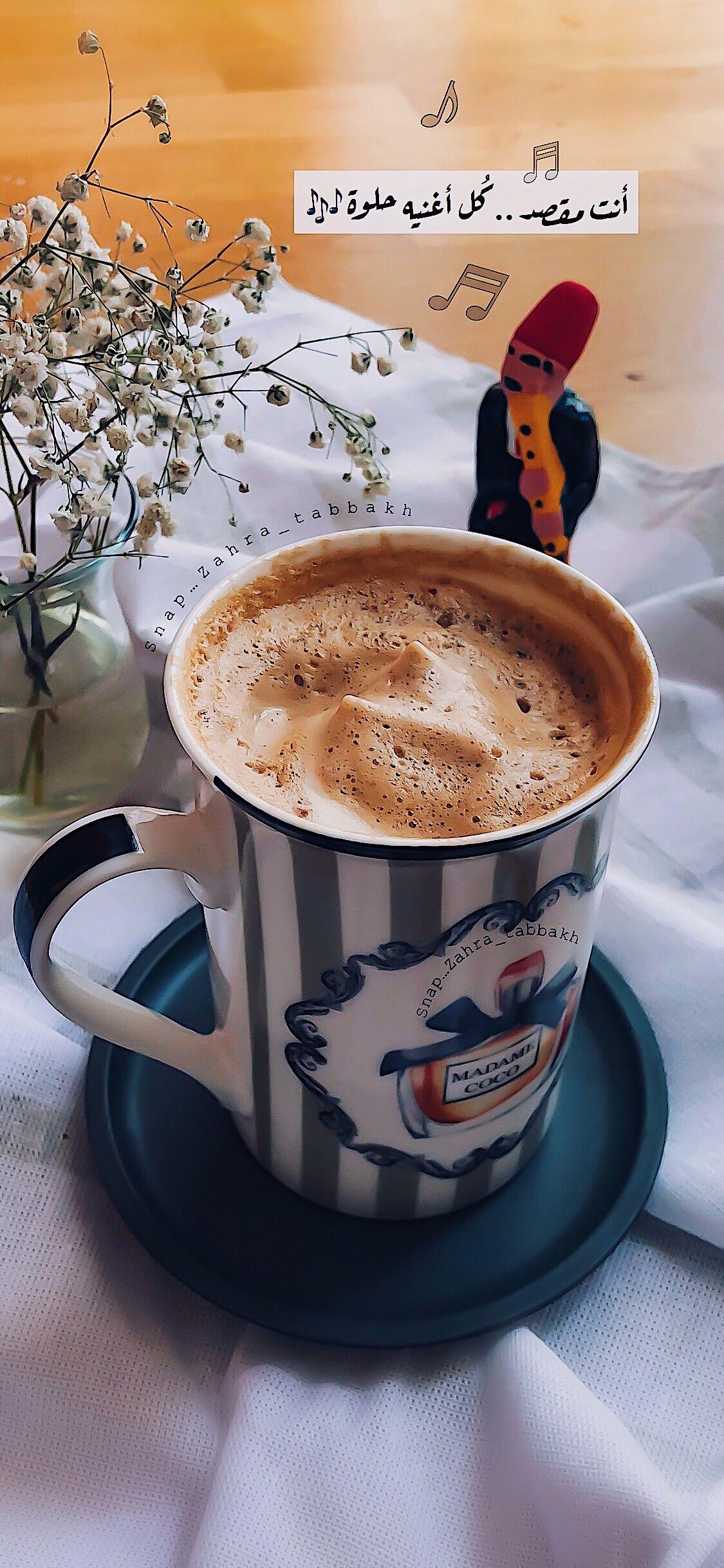 قهوة وقت القهوة صباح الخير رمزيات صورة تصويري تصاميم كوب قهوة سناب سنابيات بيسيات فنجان قهوة روقان مزاج هدوء Coffee Love Cool Words Photo Quotes
