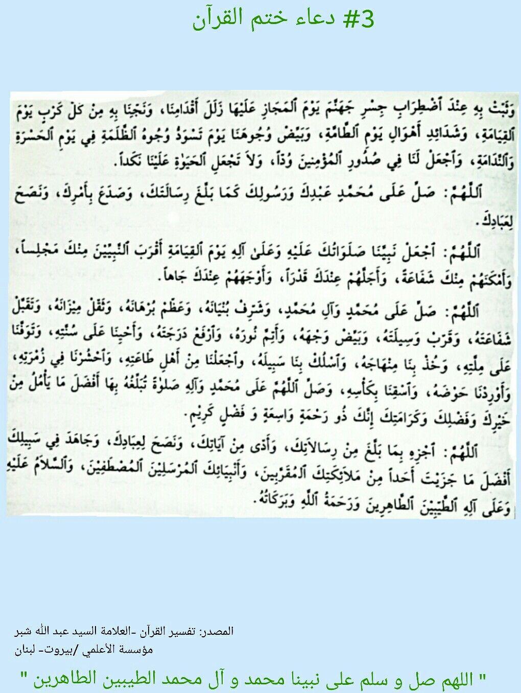 دعاء ختم القرآن Math Math Equations