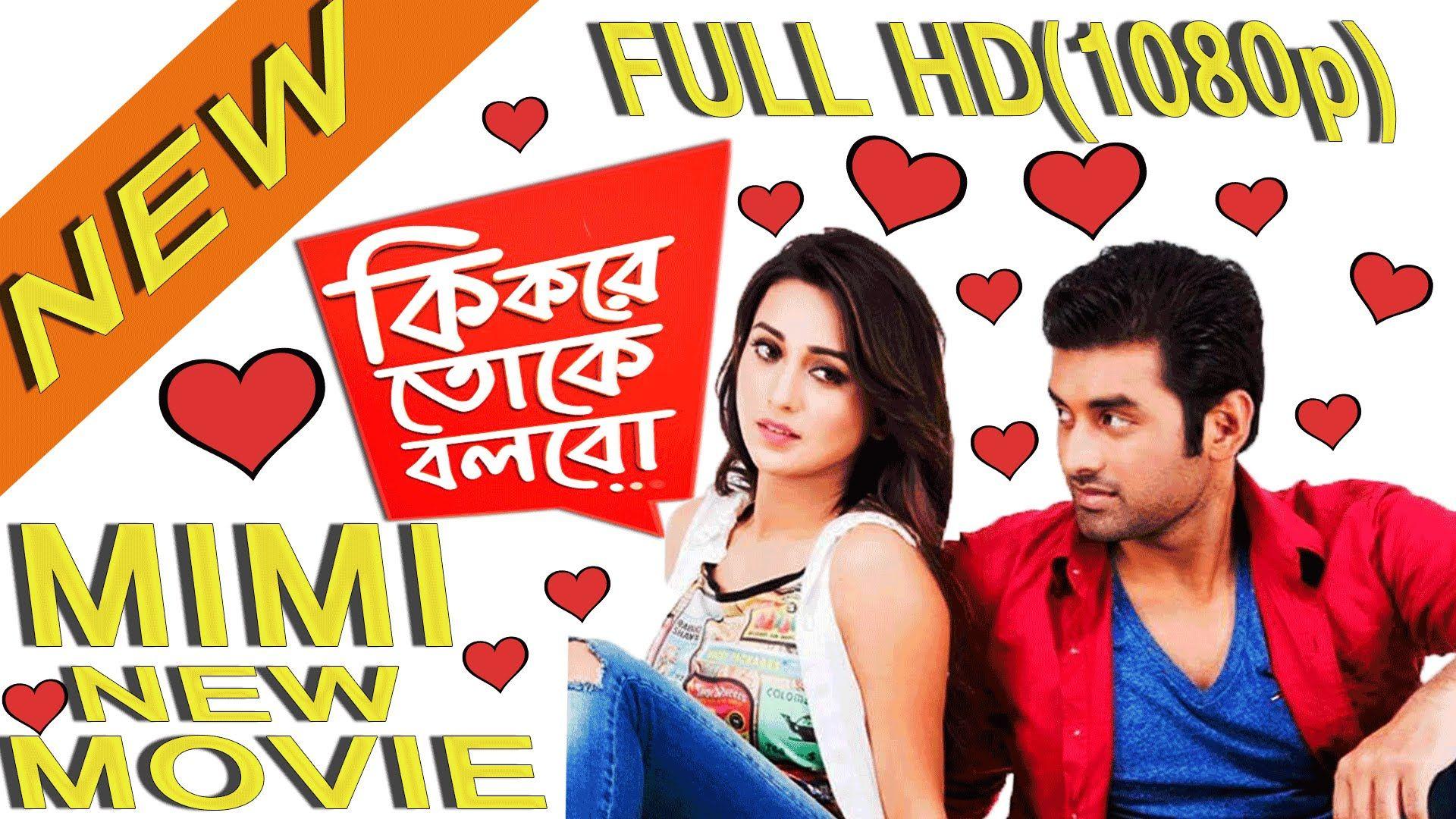 ki kore toke bolbo full movie torrent download bengali