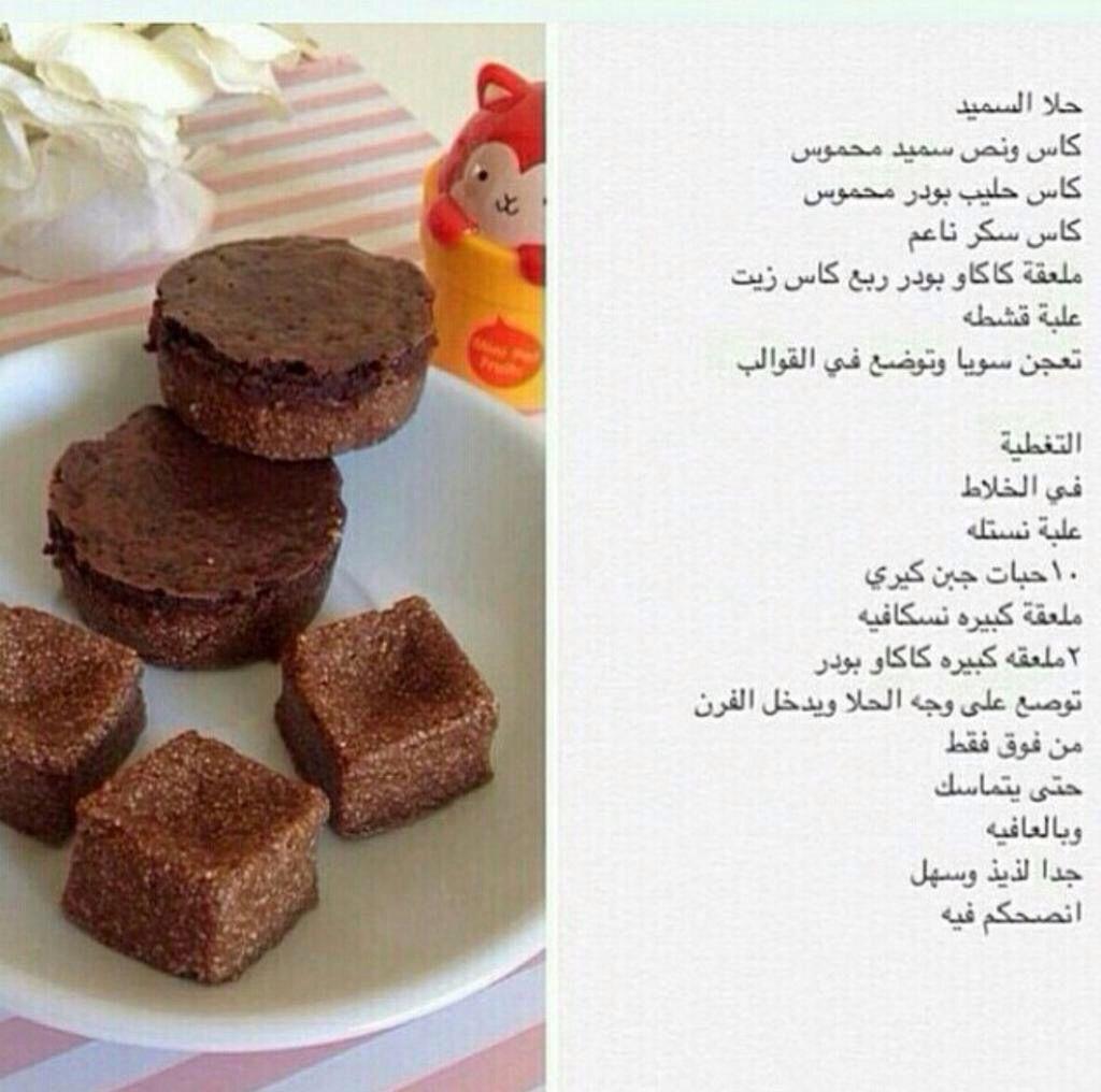 حلا السميد Coffee Drink Recipes Arabic Food Food