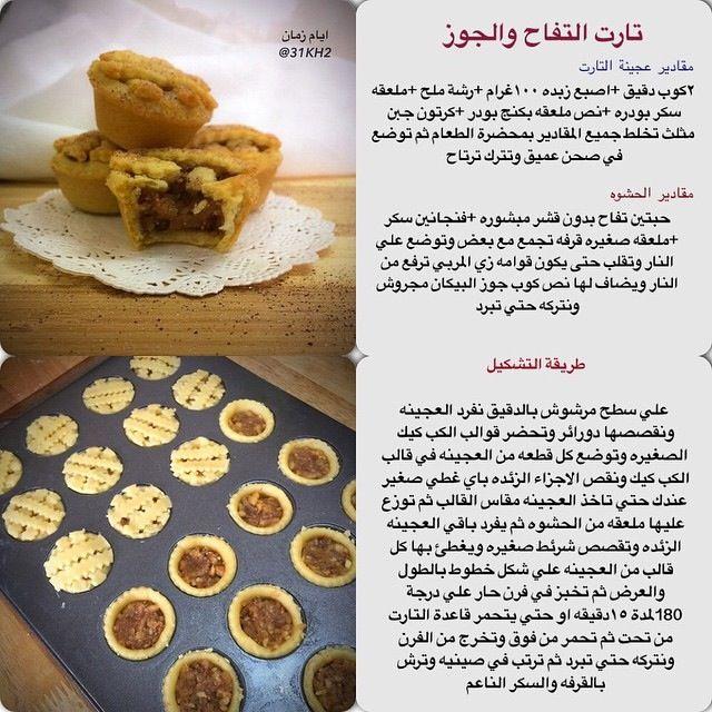 تارت التفاح و الجوز Yummy Food Dessert Dessert Recipes Arabic Sweets Recipes