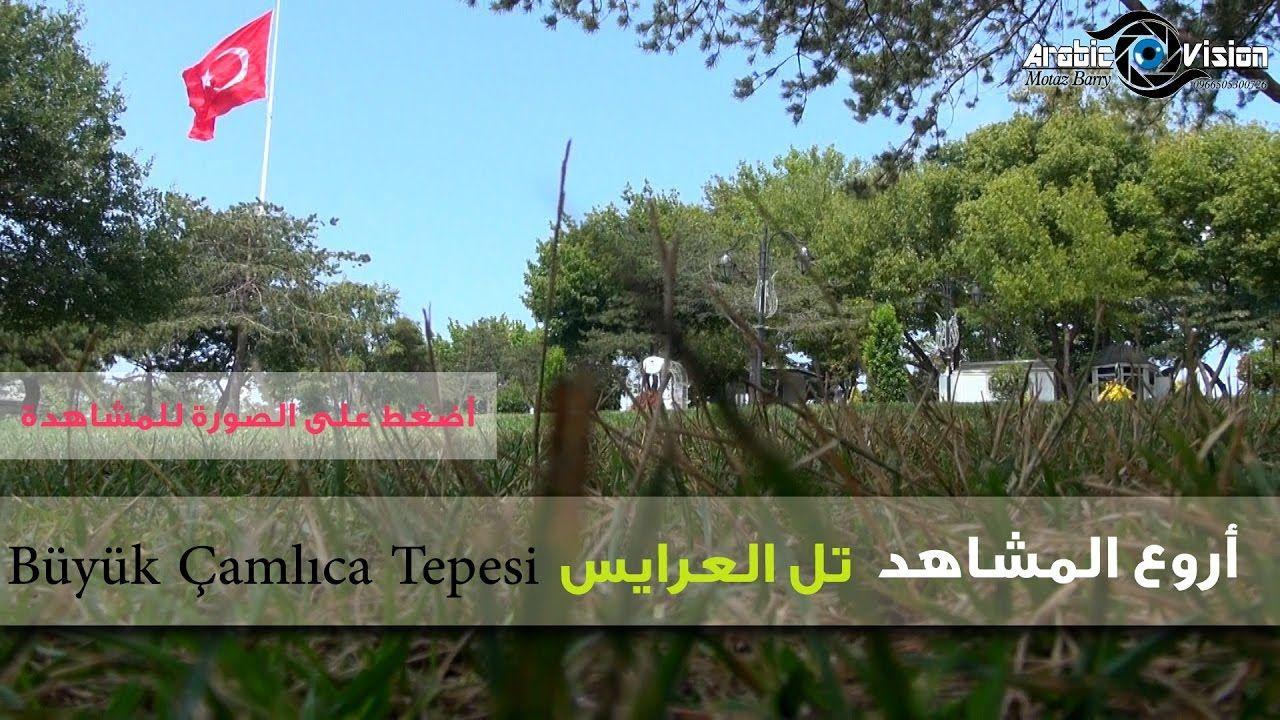تل العرائس اسطنبول تركيا Buyuk Camlica Tepesi Incoming Call Incoming Call Screenshot Screenshots