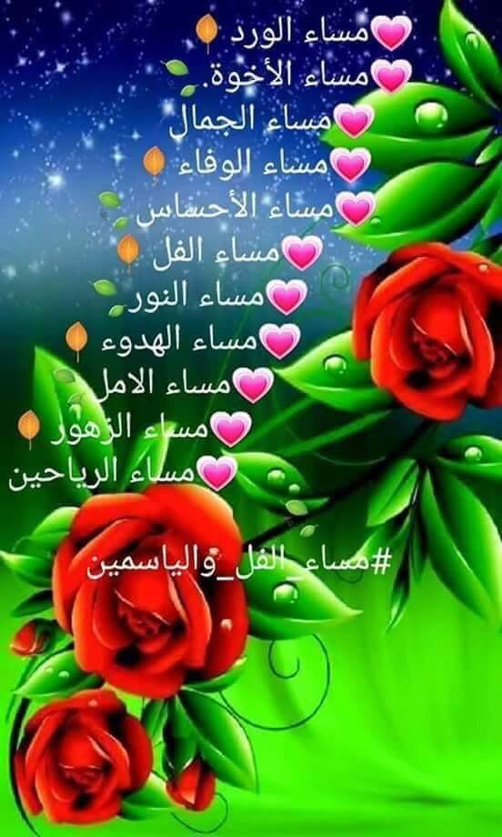 يارب طالبةعفوك ورضاك On Twitter Good Morning Arabic Beautiful Morning Messages Romantic Good Night Image
