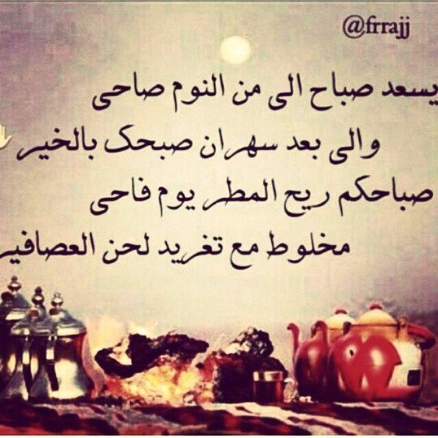 Alinio أشعار كلماتي قلمي جنون خوف عشق حب قلب Good Morning Arabic Words Quotes