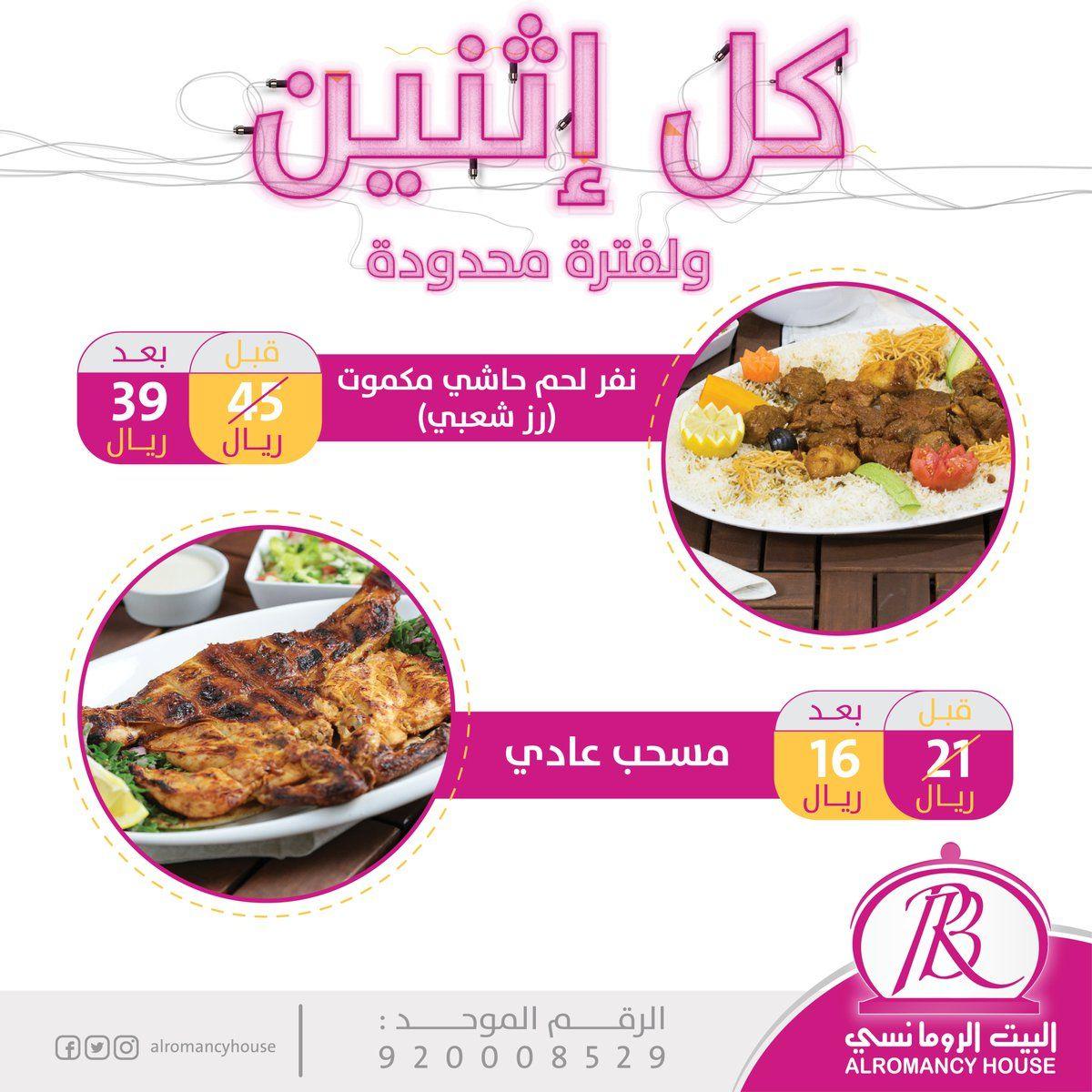 عروض مطاعم البيت الرومانسي السعودية كل إثنين 26 فبراير 2018 عروض اليوم
