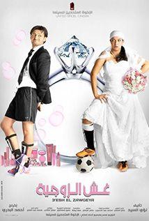 New Release This Week Ghesh El Zawgeya غش الزوجية Movie Goers Movie Showtimes Grand Cinema