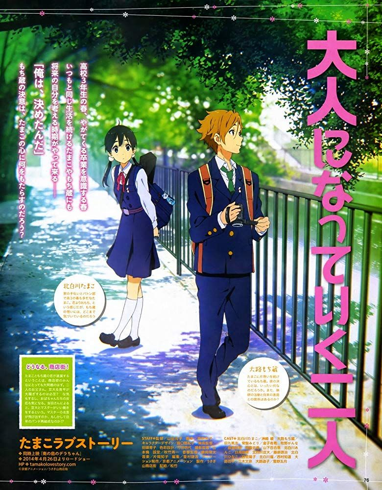 Tamako Love Story (2014) たまこラブストーリー Love story, Romance