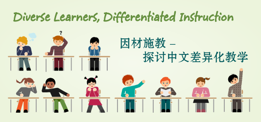 How To Use Differentiated Instruction In Your Classroom To Meet The