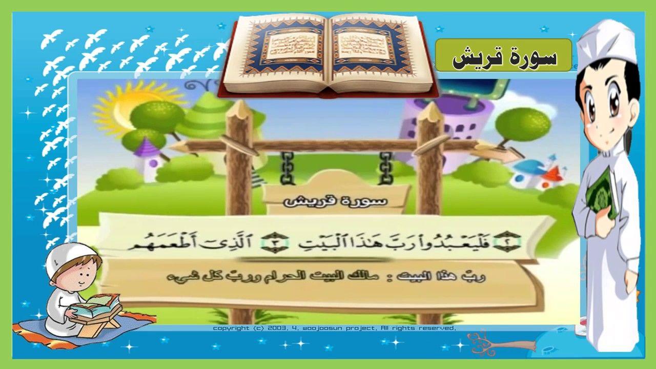 سورة قريش تعليم الاطفال القرآن ترديد أطفال المصحف المعلم للاطفال 720p