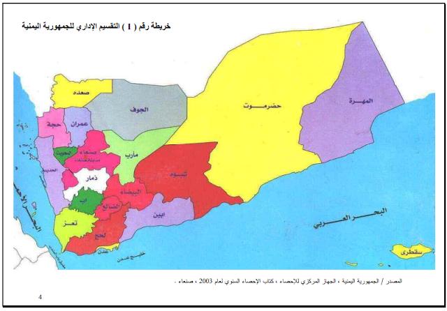 الجغرافيا دراسات و أبحاث جغرافية التحليل المكاني للخدمات الصحية في الجمهورية اليمني Geography Fictional Characters Character