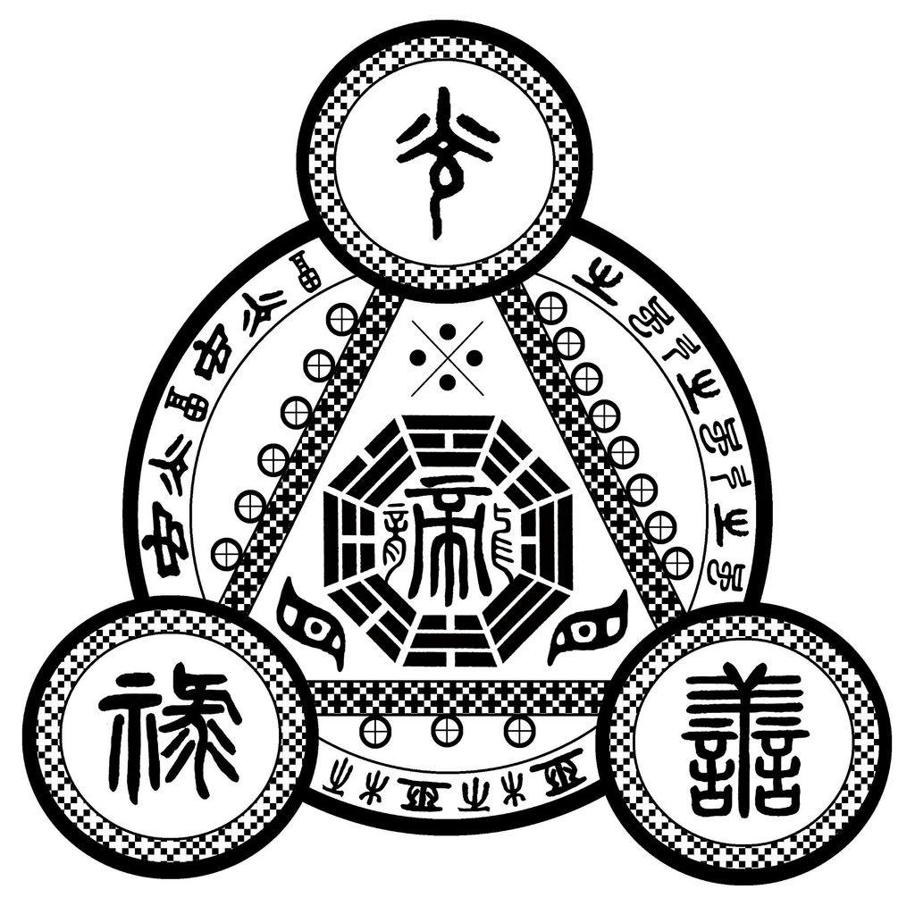 Protection Sigil Pagan