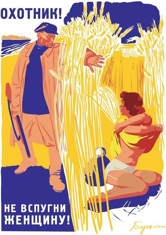 Valery Barykin, mixes '50s themes and communist propaganda into classic retro pin-up drawings.