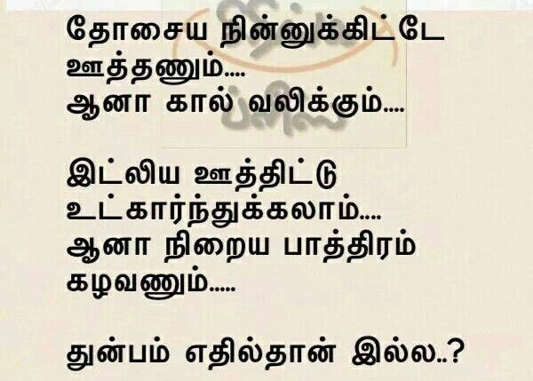 Life Fact Tamil Funny Quotes Pinterest Quotes Facts And