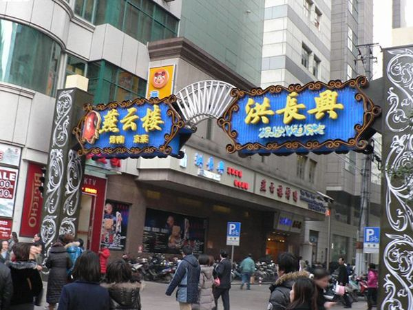 Famous Muslim Restaurants In Shanghai Hongchangxing Restaurant Shanghai Halal Recipes Muslim