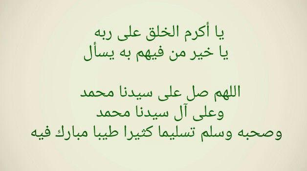 يا أكرم الخلق على ربه Arabic Calligraphy Calligraphy