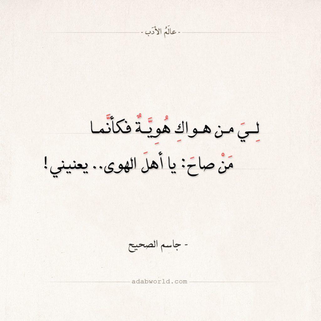شعر جاسم الصحيح لي من هواك هوية فكأنما عالم الأدب Arabic Love Quotes Quotes Arabic Quotes