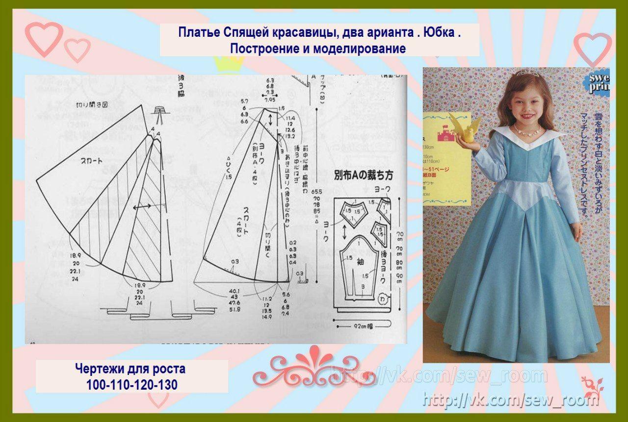 moldes-de-vestidos-de-princesas-para-ninas-1 | 4 años | Sewing ...