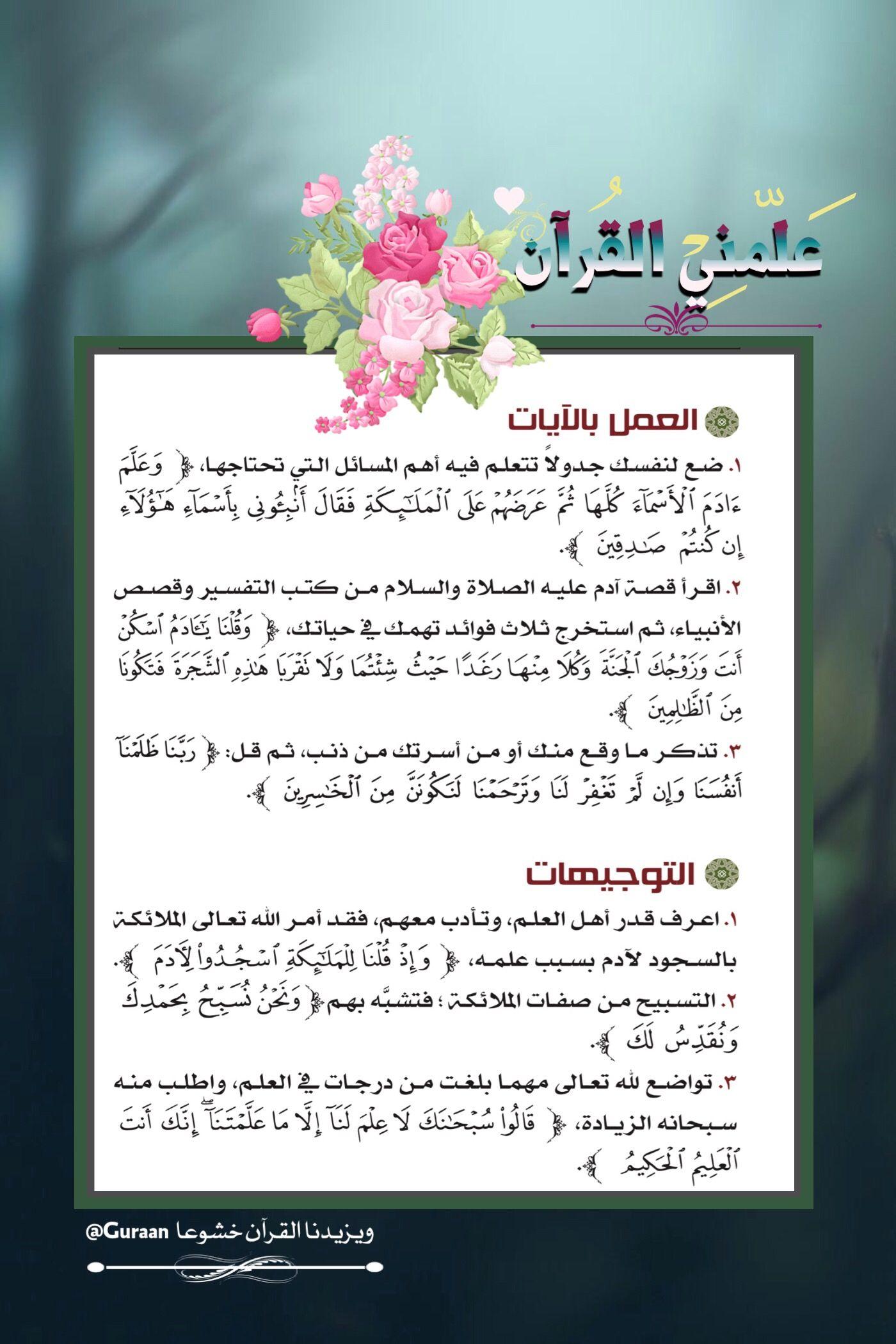 Pin By Rain Cloud On تدبر القرآن Decor Home Decor Frame