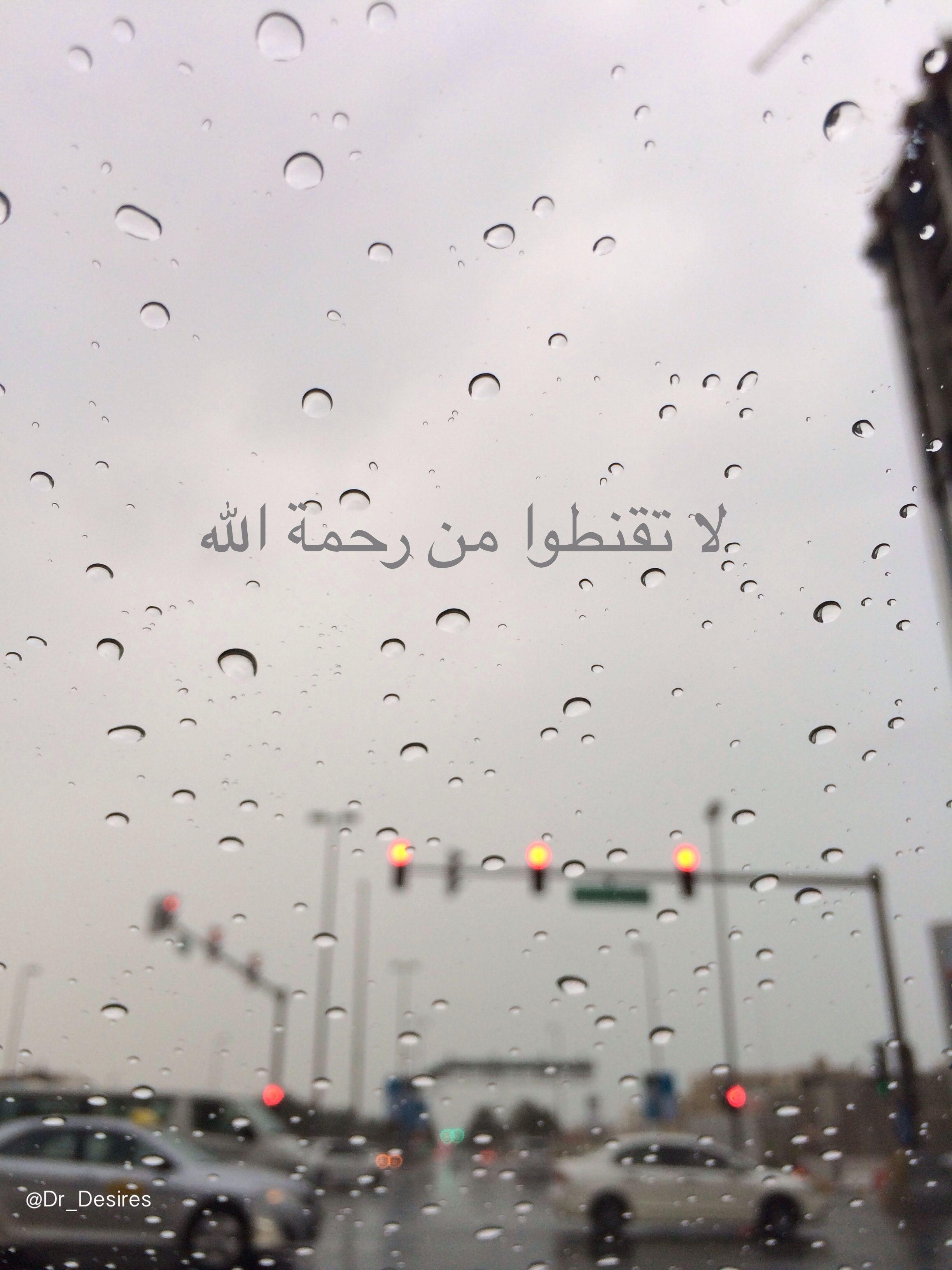 اجمل ما في هذه الصورة هو المطر حيث تعجز اسباب الارض عن اسعافك فياتيك العيث من السماء سبحان الله Ex Quotes Islamic Quotes Greatful