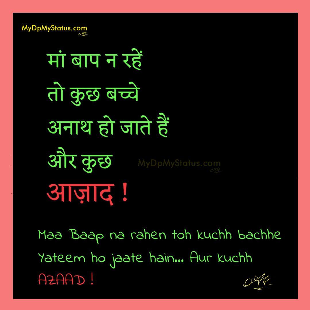 Hindi Urdu Shayeri Dp Status Best Quote Quotes Whatsapp Wishes Facebook Instagram Whatsapp Status Kavita L Cool Words Hindi Quotes Status Hindi